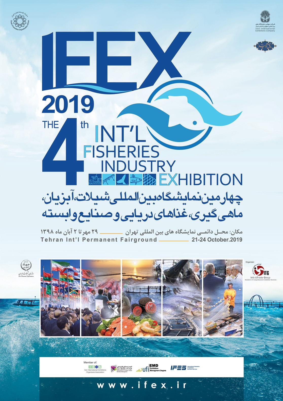 نمایشگاه Ifex-2019